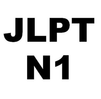 My Experience Taking the JLPT N1