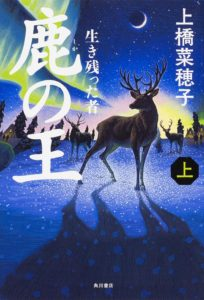 Deer King by Nahoko Uehashi