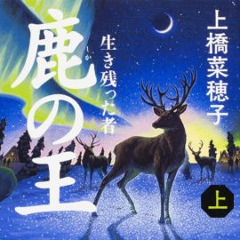 [Unofficial] The Deer King by Nahoko Uehashi (Prologue)