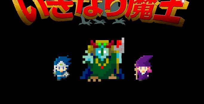 Translating Japanese Video Games – Ikinari Maou