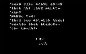 Ikinari Maou