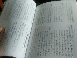 Japanese book translating Japanese for beginners