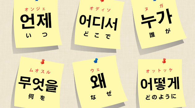 My New Language Challenge – Korean 3 Months On