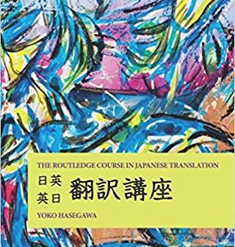 "A Summary of ""The Routledge Course in Japanese Translation"""