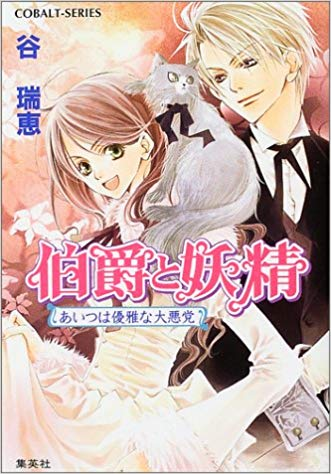 Hakusha to yousei novel cover