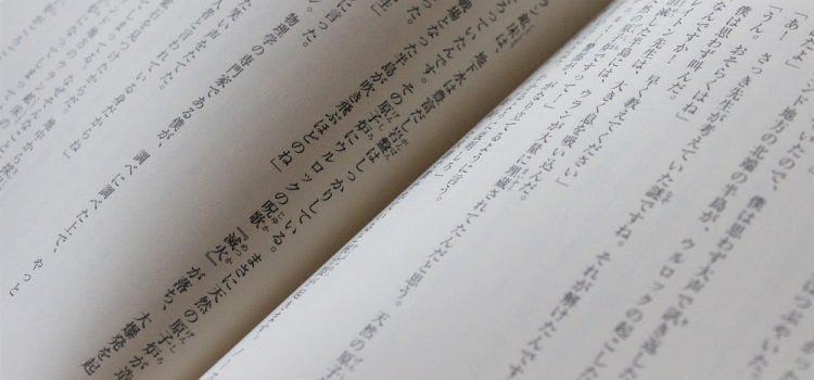 Understanding Source Text - How to Improve Your Translations Skills