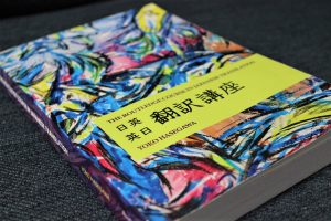 "Can You Learn Translation from ""The Routledge Course in Japanese Translation""?"